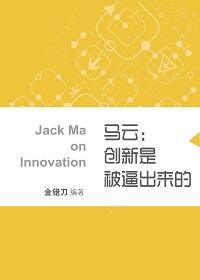 马云:创新是被逼出来的