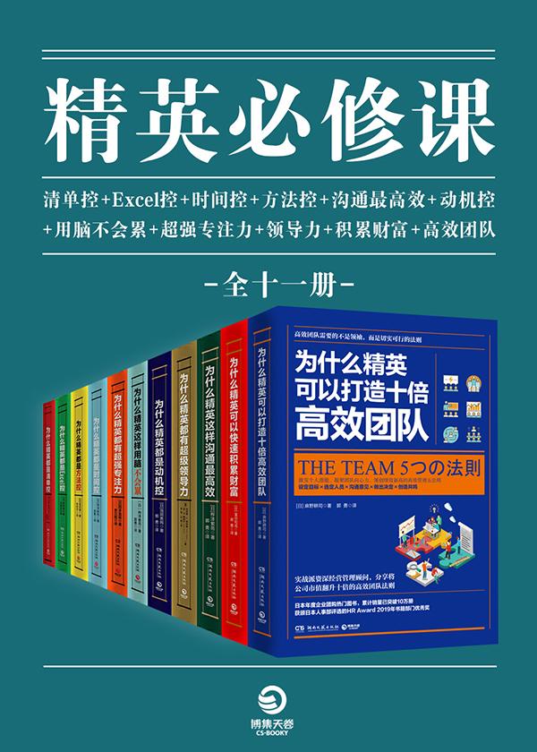 精英必修课(全11册)
