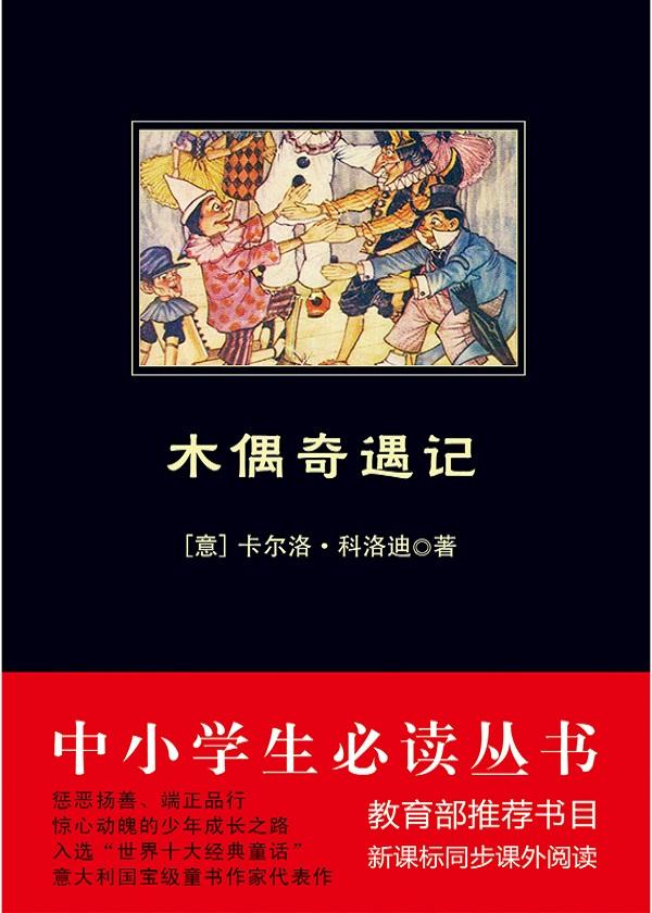 木偶奇遇记(中小学生必读丛书)