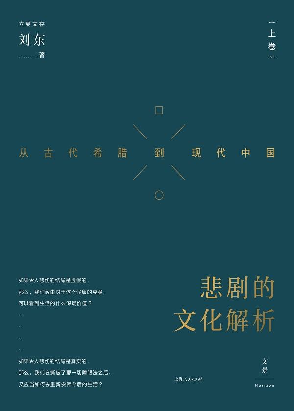 悲剧的文化解析:从古代希腊到现代中国(上卷)