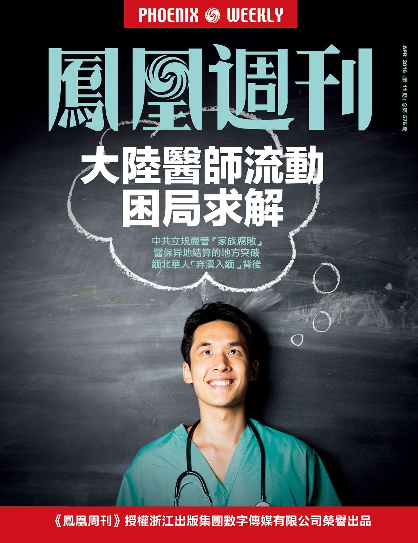 《香港凤凰周刊 》2016年第11期 大陆医师流动困局求解