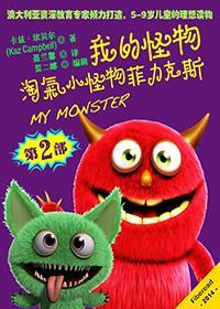 我的怪物系列2:淘气小怪物菲力克斯