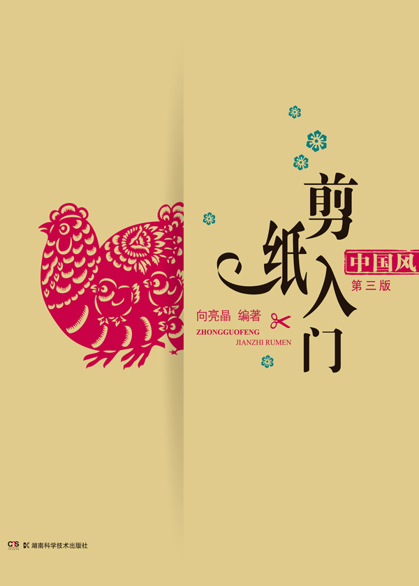 中国风 剪纸入门(第三版)