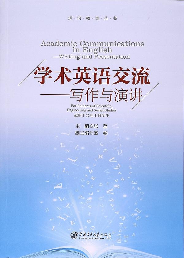 学术英语交流:写作与演讲