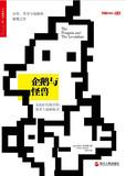 企鹅与怪兽:互联时代的合作、共享与创新模式