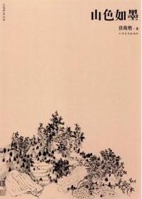 大观艺术丛书·山色如墨
