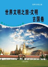 世界文明之旅·文明古国卷