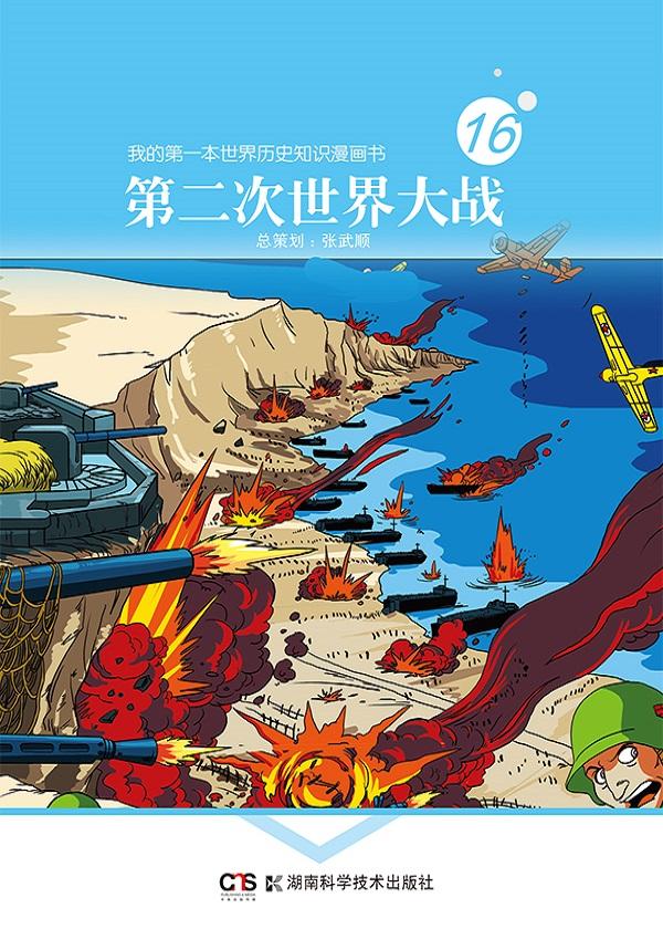 我的第一本世界历史知识漫画书16:第二次世界大战