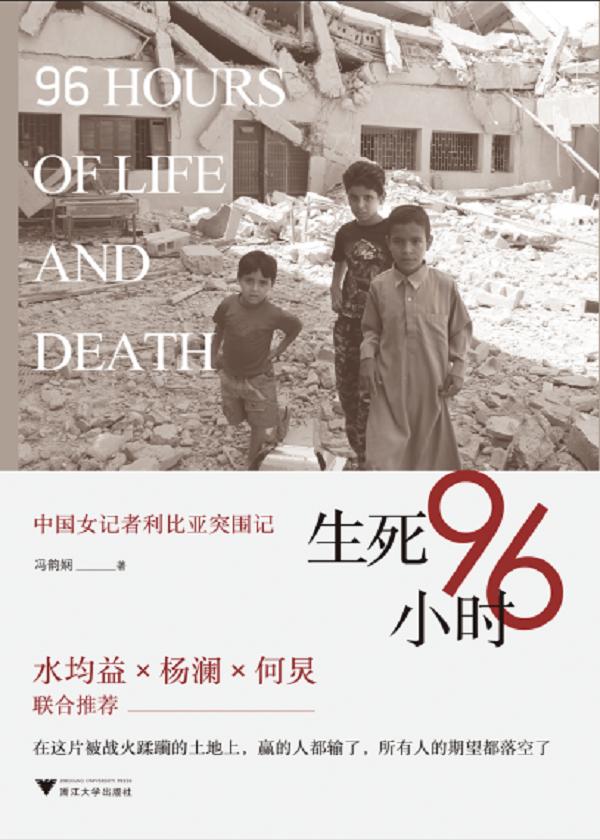 生死96小时:中国女记者利比亚突围记
