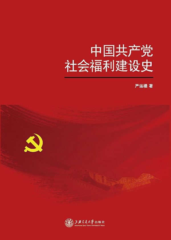 中国共产党社会福利建设史