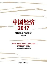"""中国经济2017:寻找经济""""新大陆"""""""