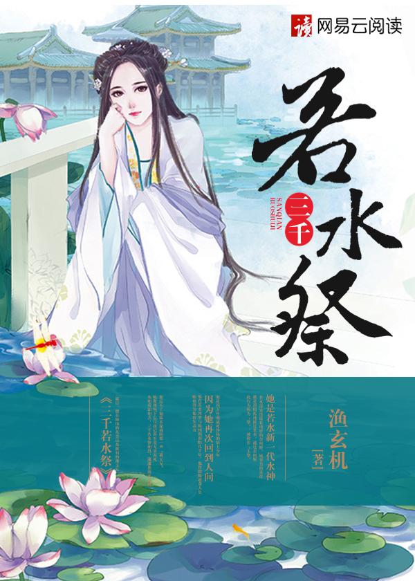 三千若水祭
