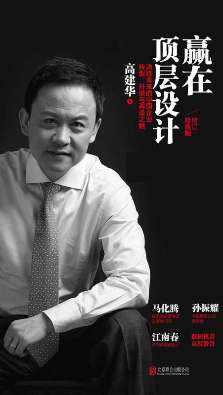赢在顶层设计:决胜未来的中国企业转型、升级与再造之路(修订珍藏版)