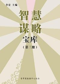智慧谋略宝库(第三册)