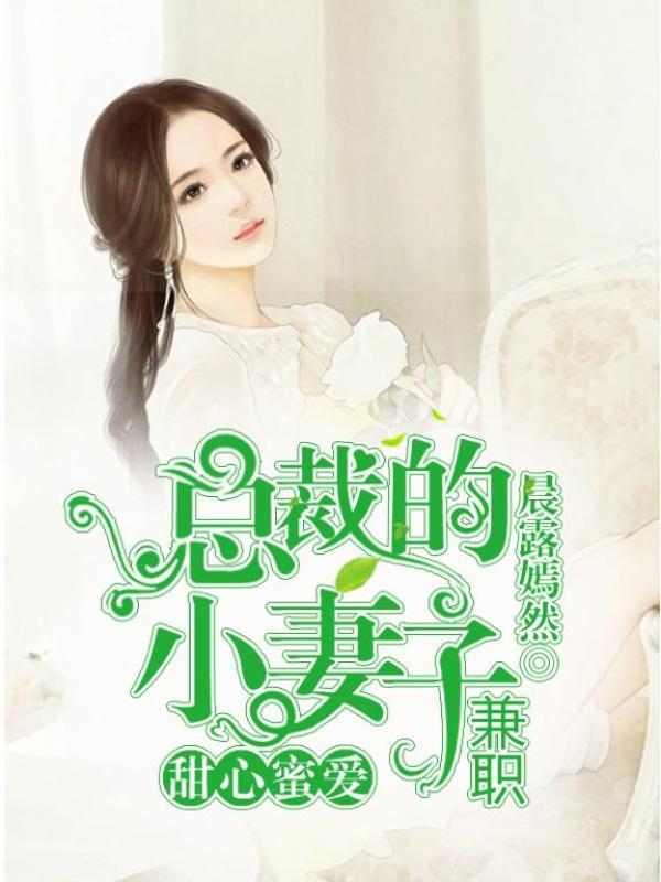 甜心蜜爱:总裁的兼职小妻子