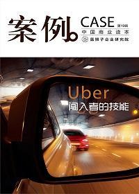 案例:Uber:闯入者的技能(第19辑)