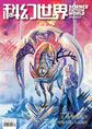 《科幻世界》2013年第7期