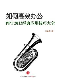 如何高效办公:PPT 2013经典应用技巧大全