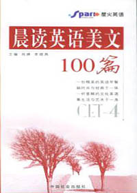 晨读英语美文100篇(四级)