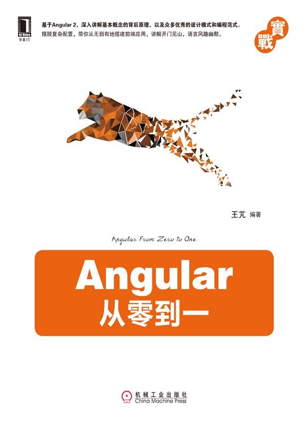 Angular从零到一