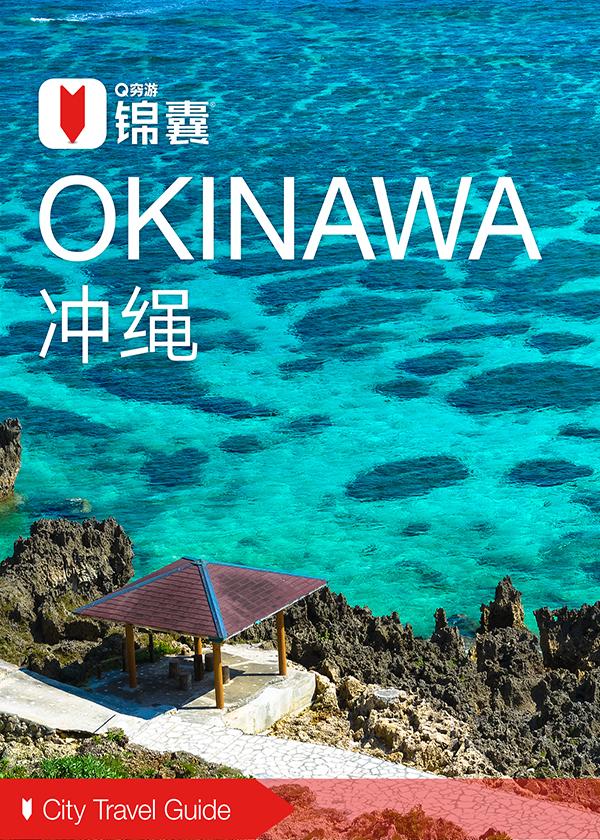 穷游锦囊:冲绳