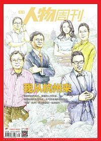 《南方人物周刊》2014年第35期
