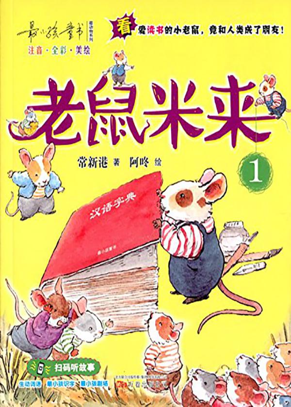 最小孩系列 老鼠米来1
