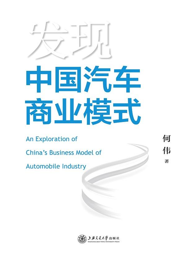 发现中国汽车商业模式