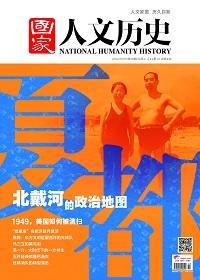 《国家人文历史》2014年10月上