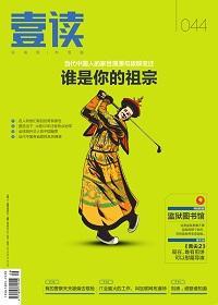 《壹读》2014年第9期(总第44期)
