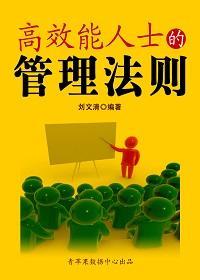 高效能人士的管理法则