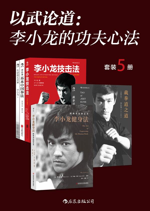 以武论道:李小龙的功夫心法(套装共5册)