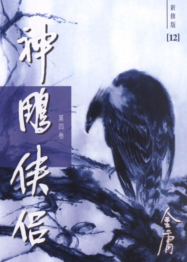 神雕侠侣(新修版)(四)