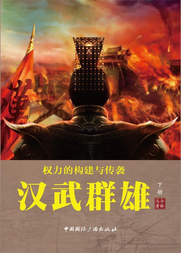 权力的构建与传袭:汉武群雄(下册)