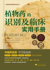 植物药的识别及临床实用手册