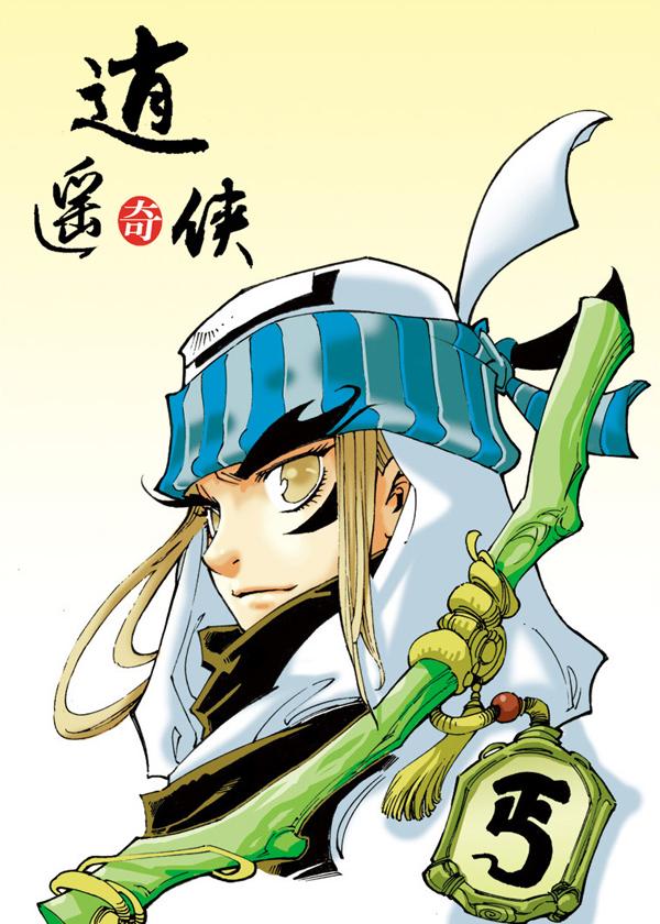 逍遥奇侠04