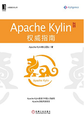 Apache Kylin权威指南