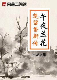楚留香新传:午夜兰花