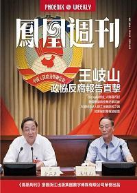 香港凤凰周刊·王岐山政协反腐报告直击