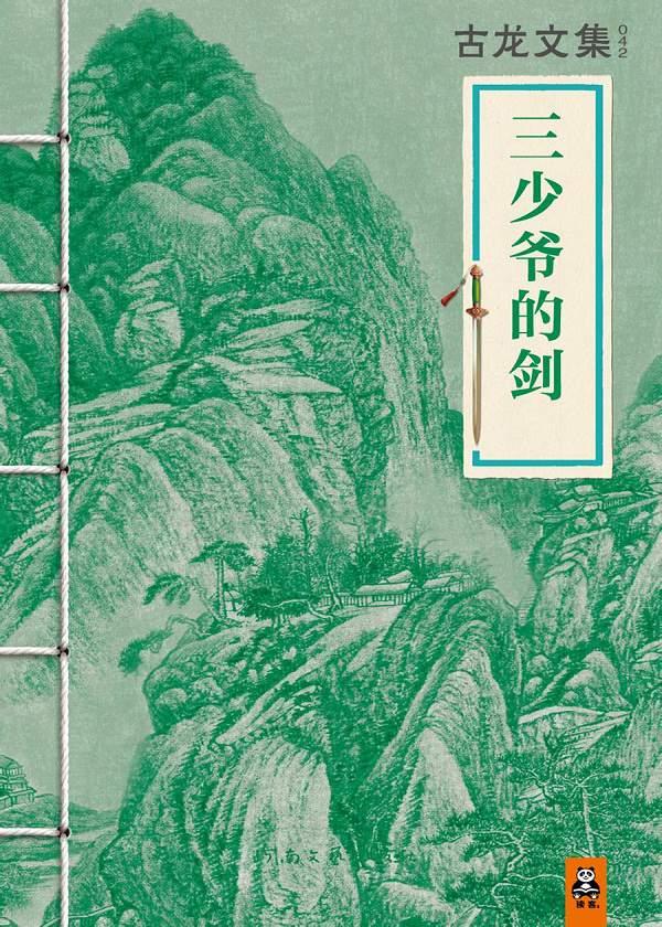 古龙文集·三少爷的剑(套装共2册)