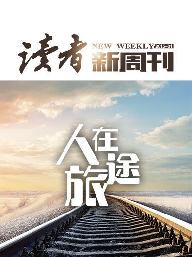 《读者新周刊》2015年第1期