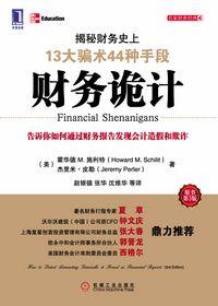财务诡计:揭秘财务史上13大骗术44种手段(如何通过财务报告发现会计造假和欺诈)
