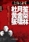 上海三大亨——杜月笙、黄金荣、张啸林