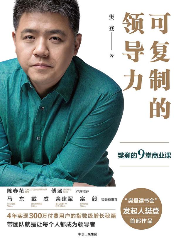 可复制的领导力:樊登的9堂商业课