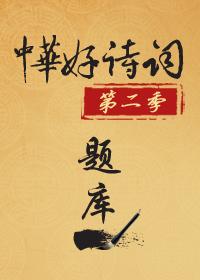 中华好诗词:第3期题库