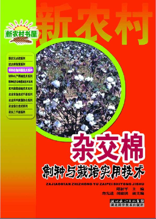 杂交棉制种与栽培实用技术