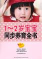 1~2岁宝宝同步养育全书