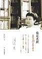 也是水湄:张晓风30年散文精选