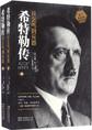 希特勒传:从乞丐到元首(上下册)