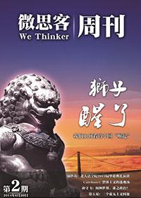 """狮子醒了:如何看待中国""""崛起""""(微思客第2期)"""